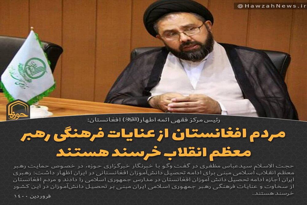 عکس نوشت| جمهوری اسلامی میزبان سخاوتمندی برای نخبگان علمی افغانستان است