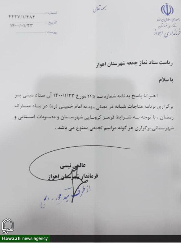 فرمانداری اهواز تنها مراسم ماه رمضان اهواز را کنسل کرد+سند
