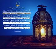 ماہ رمضان المبارک کے پہلے دن کی دعا/دعائیہ فقرات کی مختصر تشریح