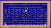 """نماهنگ """"اسماءُ اللّه الحُسنی"""" ویژه ماه مبارک رمضان"""