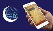 مهمترین برنامههای آموزش و پرورش در ماه مبارک رمضان
