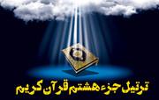 """صوت   ترتیل جزء هشتم قرآن کریم توسط""""حامد شاکرنژاد"""""""