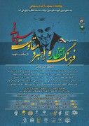 اعلام فراخوان همایش ملی «فرهنگ انتظار و راهبرد مقاومت در مکتب شهید سلیمانی»