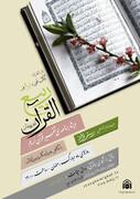 ویژه برنامههای تفسیر قرآن کریم با نگاهی به بیانیه گام دوم انقلاب برگزار میشود