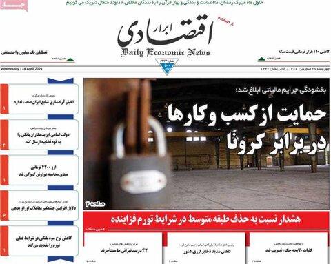 صفحه اول روزنامههای چهارشنبه ۲5 فروردین ۱۴۰۰