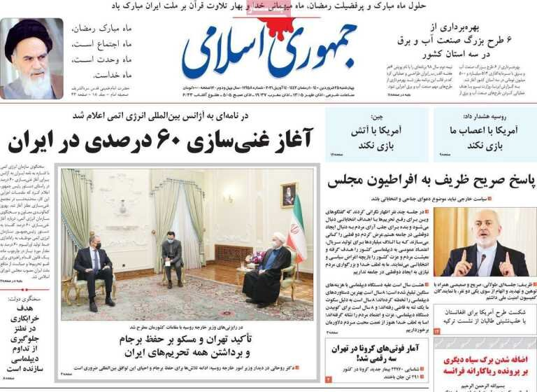 صفحه اول روزنامههای چهارشنبه ۲۵ فروردین ۱۴۰۰