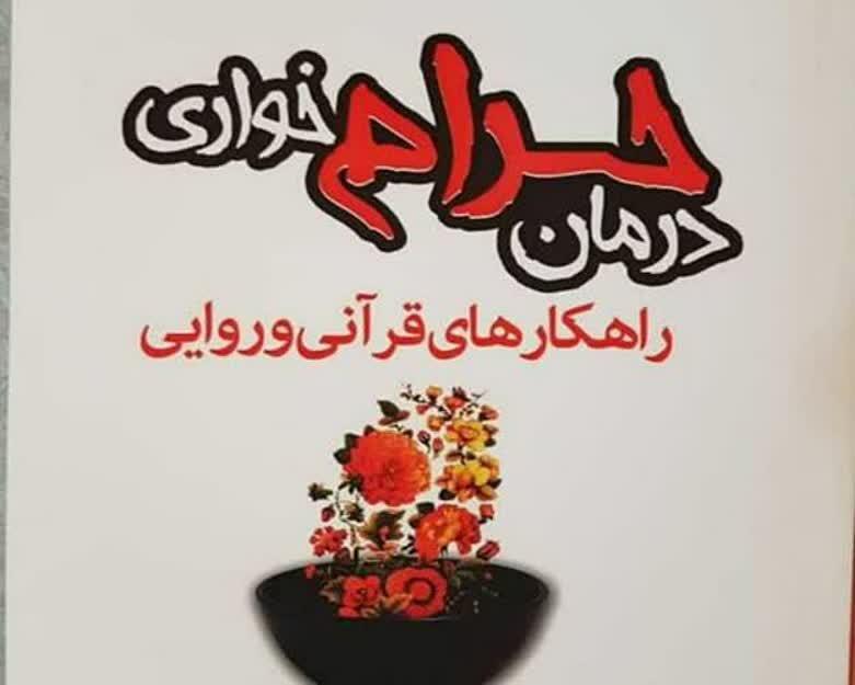 کتاب «درمان حرام خواری» توسط استاد حوزه خواهران بندرعباس تألیف شد