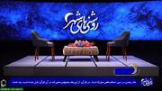 پخش سری جدید روشنیهای در سیمای مرکز خوزستان