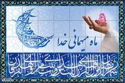 ماہِ رمضان المبارک اور ہماری بیداری