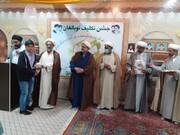 متحدہ علماء فورم جی بی کی جانب سے قم المقدس میں جشن تکلیف نوبالغان کا انعقاد