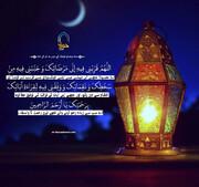 ماہ رمضان المبارک کے دوسرے دن کی دعا/دعائیہ فقرات کی مختصر تشریح