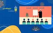 موشن گرافیک | طلبه و ماه مبارک رمضان