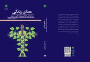 انتشار کتاب «معنای زندگی در خوانش انتقادی نیچه، کامو و سارتر» در آینده نزدیک