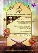 ساخت ویژه برنامه قرآنی «تسنیم»
