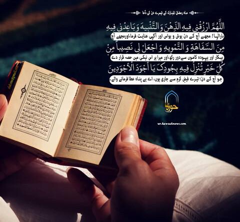 رمضان المبارک کے تیسرے دن کی دعا