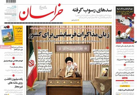 صفحه اول روزنامههای پنج شنبه ۲6 فروردین ۱۴۰۰