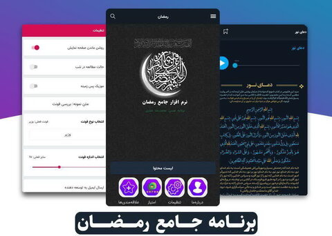 اپلیکیشن برنامه جامع رمضان