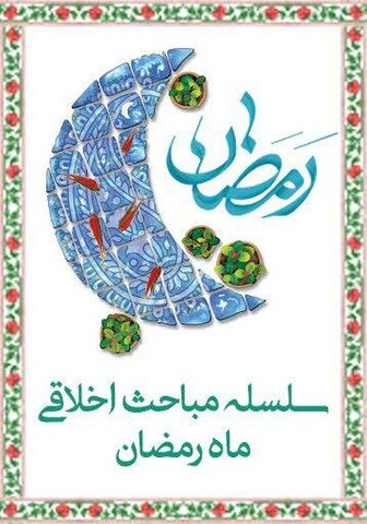 سلسله مباحث اخلاقی ماه رمضان