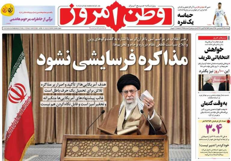 صفحه اول روزنامههای پنج شنبه ۲۶ فروردین ۱۴۰۰
