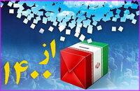 اخبار انتخابات