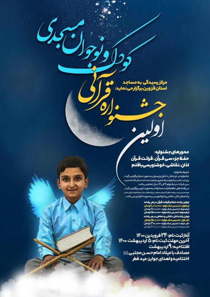 اولین جشنواره قرآنی «کودک و نوجوان مسجدی» در قزوین برگزار می شود