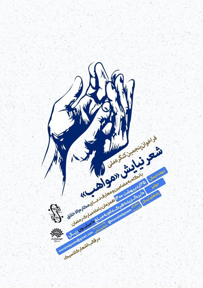 فراخوان پنجمین کنگره شعر مواهب با موضوع دعای مکارم الاخلاق