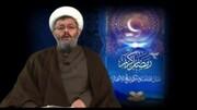 فیلم | خروج از خودپرستی در ماه مبارک رمضان