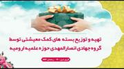 فیلم/ توزیع کمک معیشتی توسط گروه جهادی انصارالمهدی مدرسه علمیه ارومیه