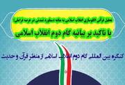 گزارشی از نخستین نشست علمی کنگره گام دوم انقلاب اسلامی از منظر قرآن و حدیث