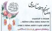 فراخوان تولید و انتشار محتوا با عنوان «رمضان محور وحدت اسلامی»