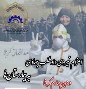 اعزام طلاب و روحانیون جهادی اصفهانی به بیمارستان های کرونایی