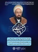 پخش دعای ابوحمزه از سیمای اصفهان