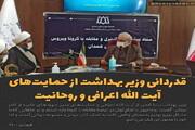 عکس نوشت| قدردانی وزیر بهداشت از حمایتهای آیت الله اعرافی و روحانیت
