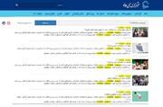 """پرونده """"مرجعیت و انتخابات"""" در رسانه رسمی حوزه کلید خورد"""