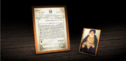 بالفیدیو/ رسالة زعيم الحوزة العلمية في النجف الأشرف السيد الخوئي قدس سره إلى الطاغية صدام حسين