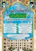 پذیرش طلبه در مدرسه علمیه شهید صدوقی واحد پنج