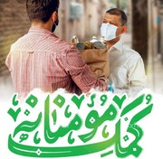 فلیم/ فعالیت گروه جهادی حوزه علمیه بناب در ماه رمضان