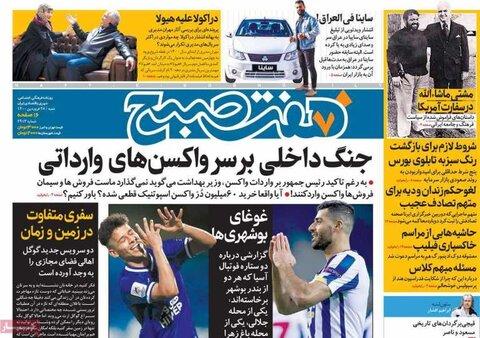 صفحه اول روزنامههای شنبه 28 فروردین ۱۴۰۰
