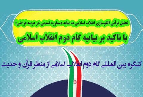 نخستین نشست علمی کنگره بین المللی گام دوم انقلاب اسلامی از منظر قرآن وحدیث