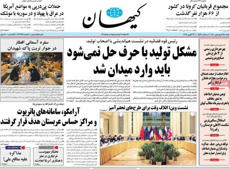 صفحه اول روزنامههای شنبه ۲۸ فروردین ۱۴۰۰