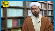 فیلم | قرآن کتاب انسان ساز