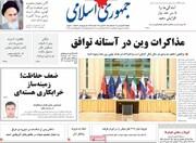 صفحه اول روزنامههای یکشنبه ۲۹ فروردین ۱۴۰۰