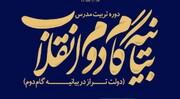 برگزاری مسابقه بیانیه گام دوم انقلاب در لرستان