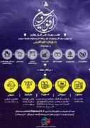 نخستین رویداد ملی «افق روشن با رویکرد امید آفرینی» در فارس برگزار می شود