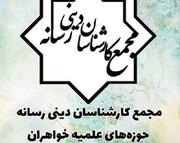 راه اندازی مجمع کارشناسان دینی رسانه در حوزههای علمیه خواهران