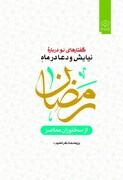 """کتاب """"گفتارهای نو از دعا و نیایش در رمضان"""" منتشر شد"""