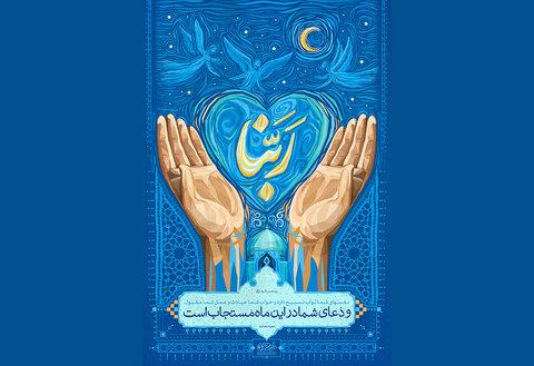 پوستر ماه رمضان