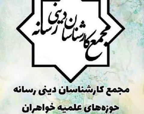 مجمع کارشناسان دینی رسانه در حوزههای علمیه خواهران