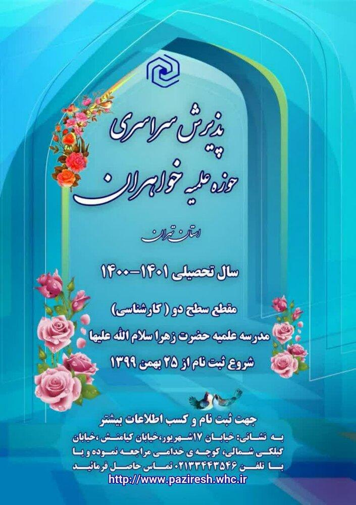 اخلاق مداری شعار مدرسه علمیه حضرت زهرا(س) تهران | پذیرش بانوان داوطلب