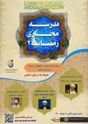 مدرسه مجازی رمضانیه ۲ برگزار می شود